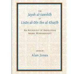 The Jaysh al-tawshīḥ of Lisān al-Dīn ibn al-Khaṭīb