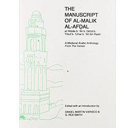 The Manuscript of al-Malik al-Afdal