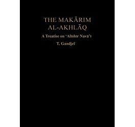The Makarim al-Akhlaq